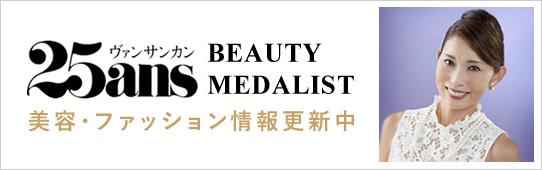 25ans(ヴァンサンカン)BEAUTY MEDALIST 美容・ファッション情報更新中