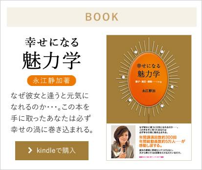BOOK 幸せになる魅力学 永江静加著 kindleで購入