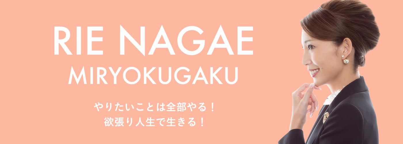 永江静加のブログ