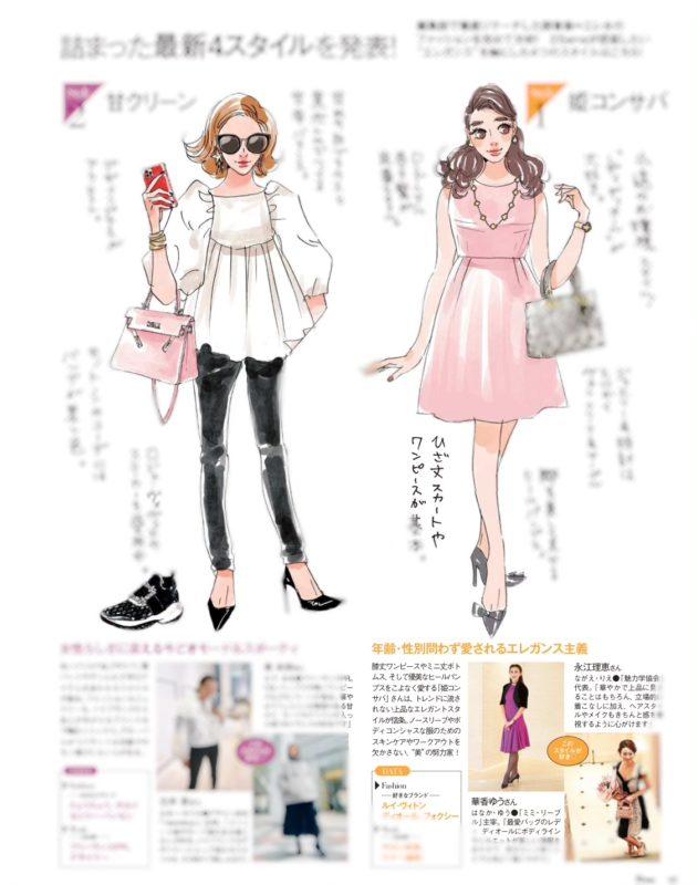 2021/2月号の25ans「MT好きなものだけでおしゃれする」に永江理恵が掲載されました。