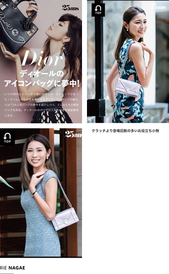 25ans online 『ディオールのアイコンバックに夢中!』 ページに永江理恵が掲載されました。