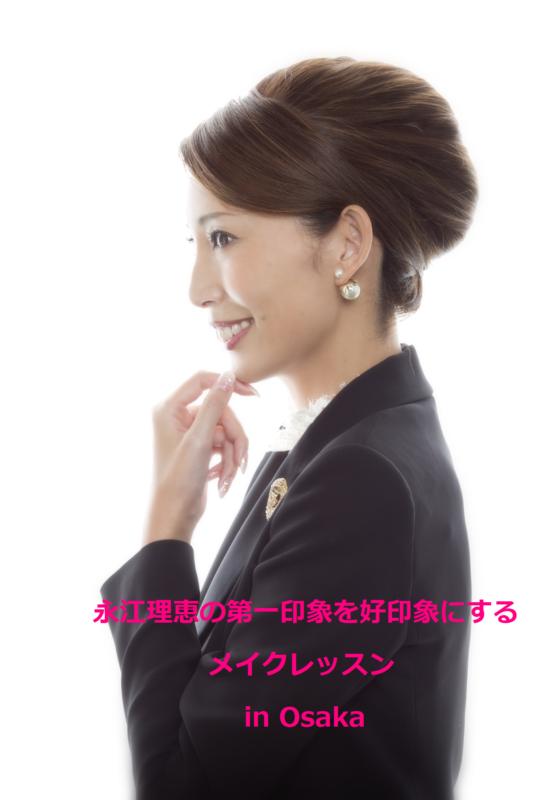 美容魅力学in大阪!永江理恵の好印象メイク1Dayレッスンを開講いたします