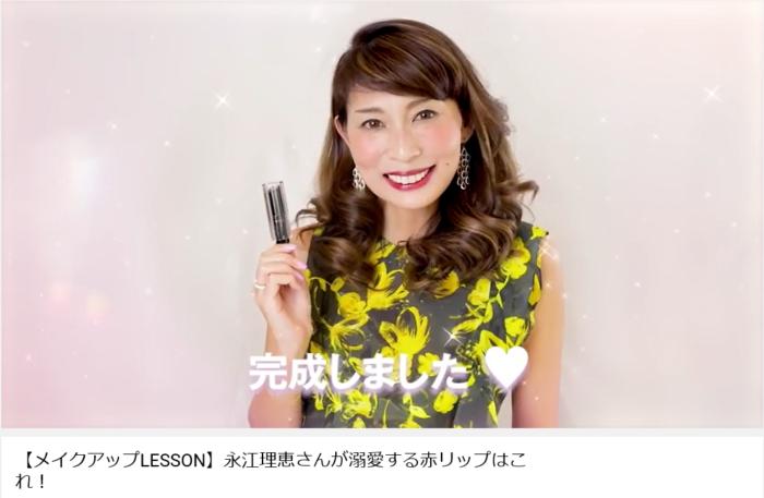 25ans onlineで永江理恵の偏愛リップTalk''赤リップはDay&Nightでチェンジ!''を公開しています
