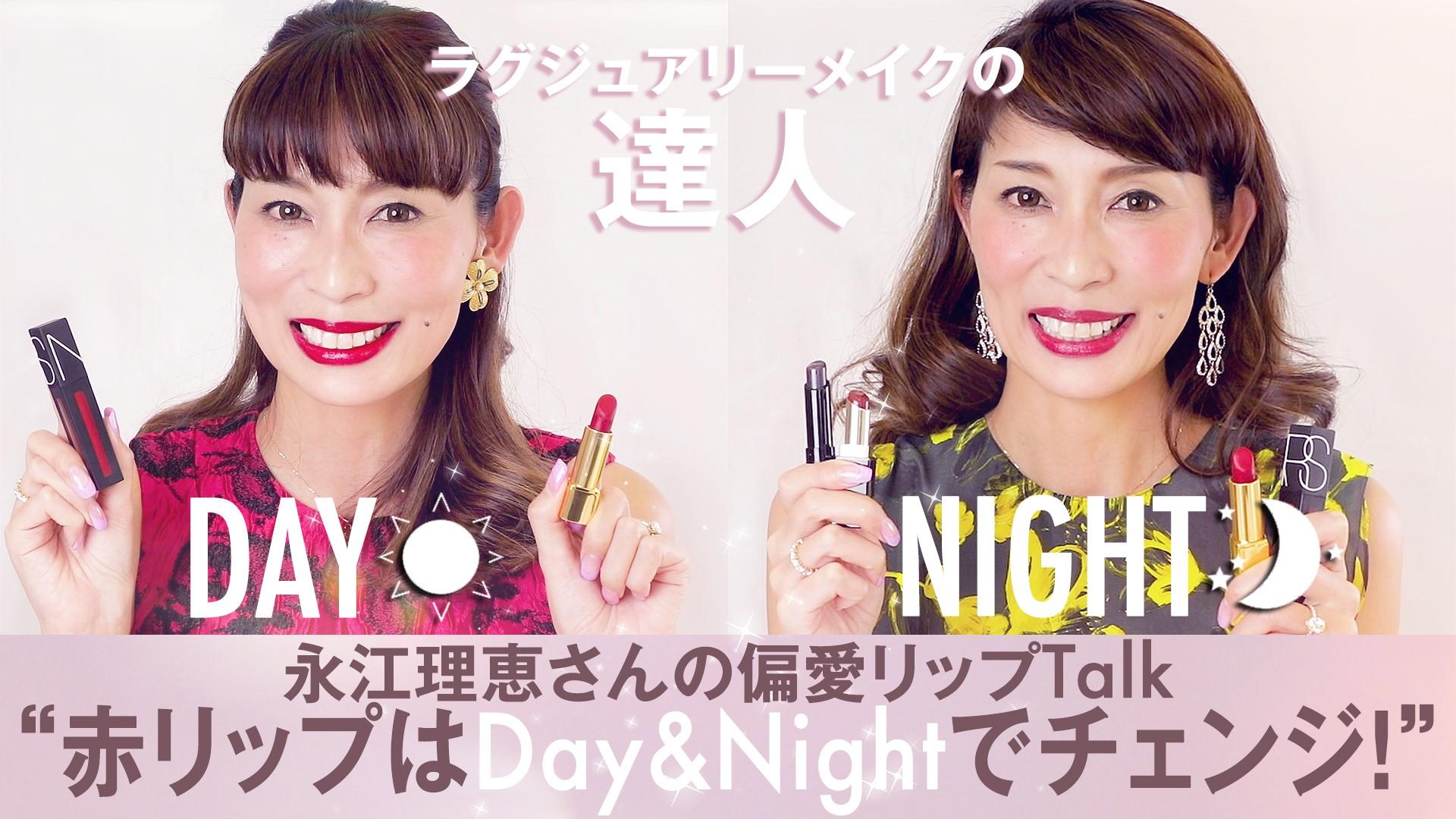25ans online「エレ女のメイクアップLESSON」永江理恵の赤リップメイク