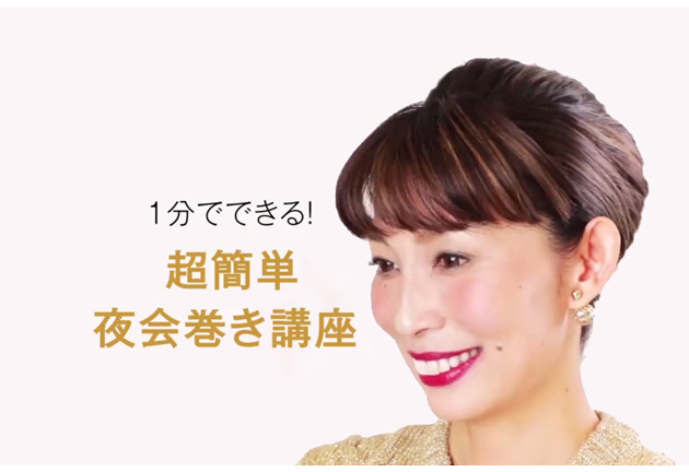 25ans onlineで永江理恵の1分でできる!超簡単・夜会巻き講座を公開しています