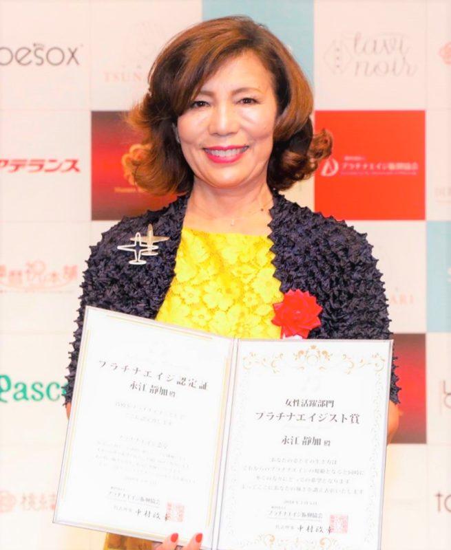 永江静加がプラチナエイジ女性活躍部門を受賞しました