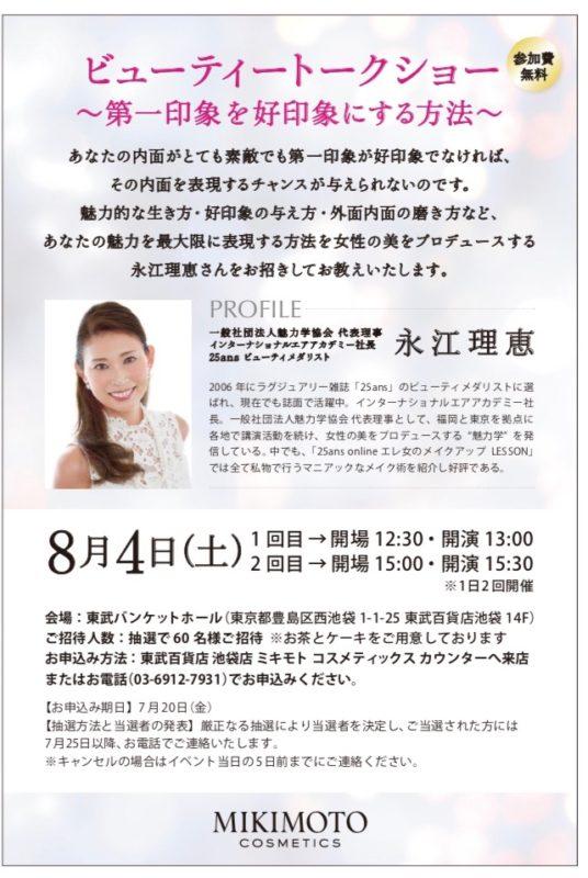 永江理恵がミキモトコスメティックスでビューティートークショー ~第一印象を好印象にする方法~を行いました