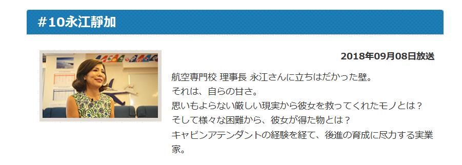 BS-TBS エール~わたしのセンタク