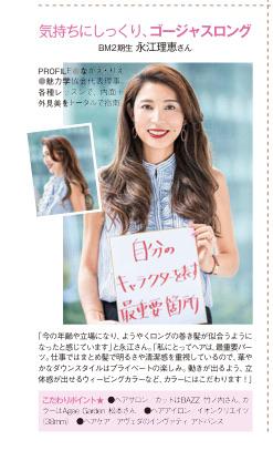 2019/8月号の25ans「髪が私の所信表明」に永江理恵 が掲載されました。