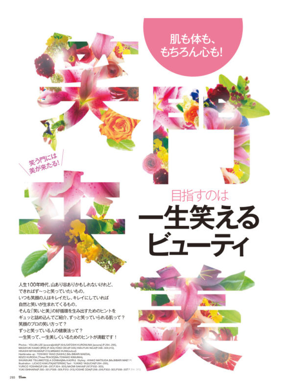2019/11月号の25ans「目指すのは一生笑えるビューティ」に永江静加と理恵が掲載されました。