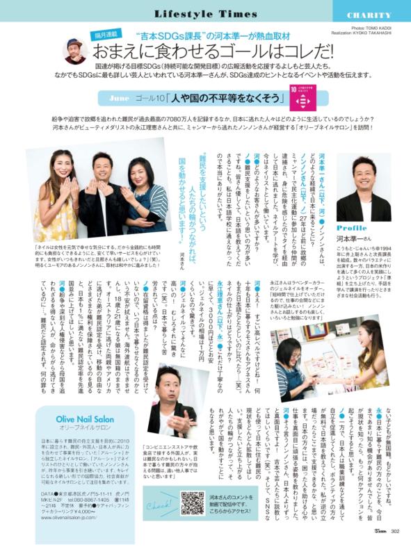 2020/6月号の25ans「おまえに食わせるゴールはコレだ!」に永江理恵が掲載されました。