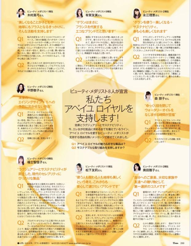 2020/6月号の25ans「ゲラン アベイユロイヤルを支えるサステナ美への情熱」に永江理恵が掲載されました。