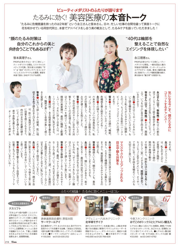 永江理恵の美容医療本音トーク