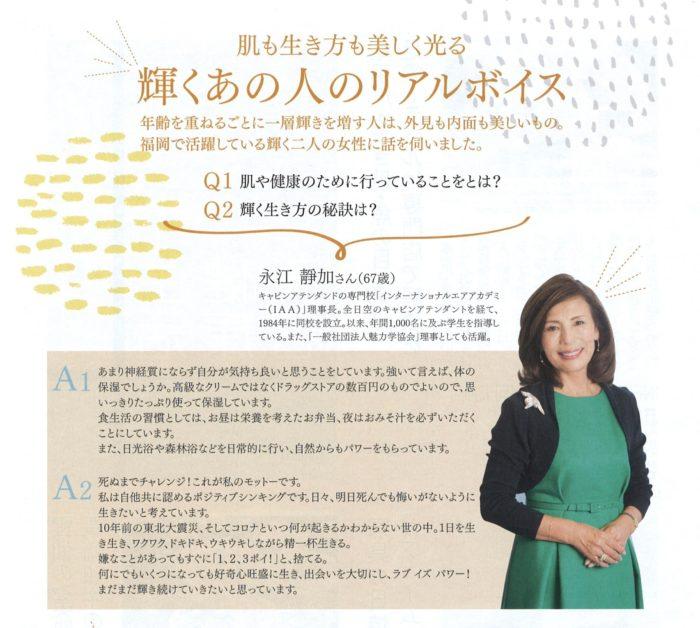 西日本新聞社 ぐらんざ 2021年9月号に永江静加が掲載されました