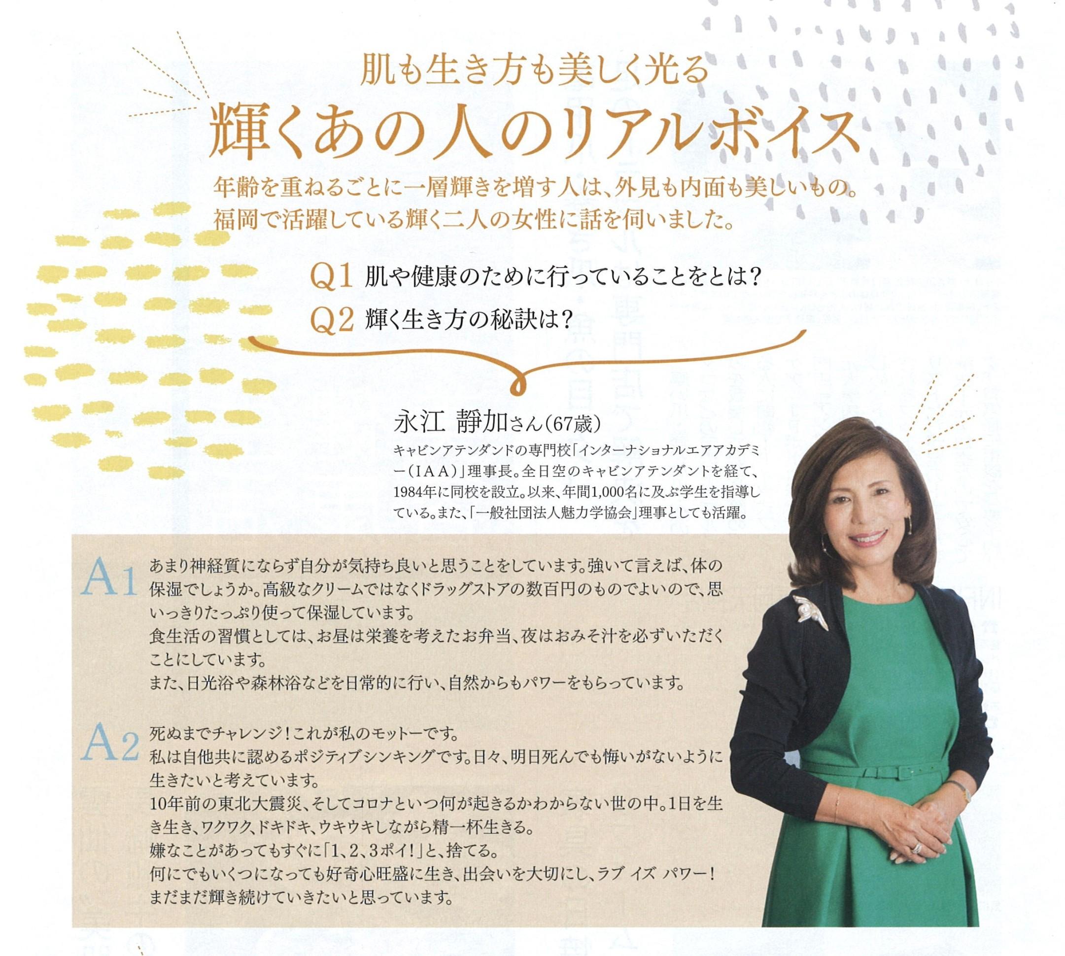 西日本新聞社 ぐらんざ 2021年9月号