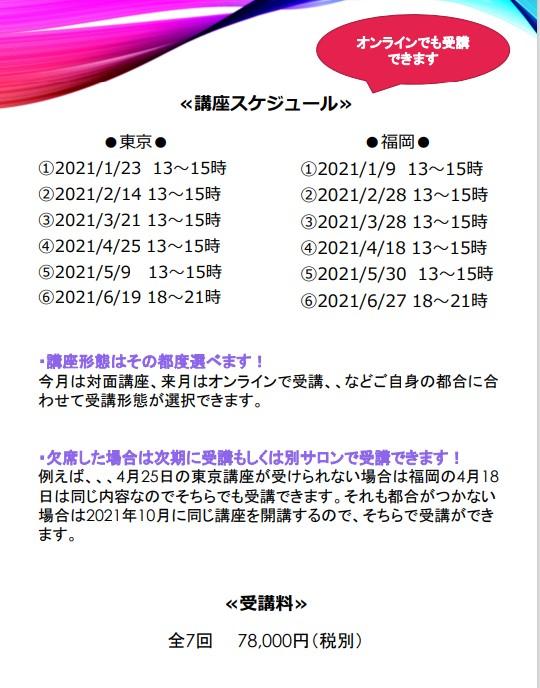 2021年1月スタート パワー&エレガンス魅力学講座の募集開始!